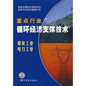 重點行業循環經濟支撐技術:煤炭工業 電力工業
