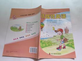 *新路径英语 学生用书(3)