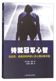 铸就冠军心智:运动员、教练员和科研人员心理训练手册