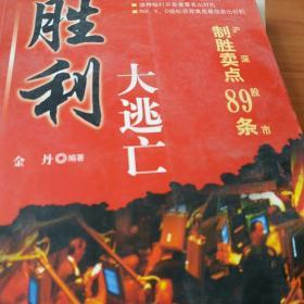 胜利大逃亡:沪深股市制胜卖点89条