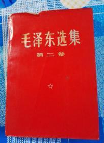 毛泽东选集第二卷红皮软精装