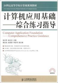 计算机应用基础——综合练习指导
