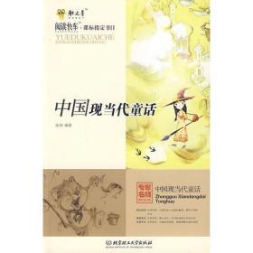 中国现当代童话