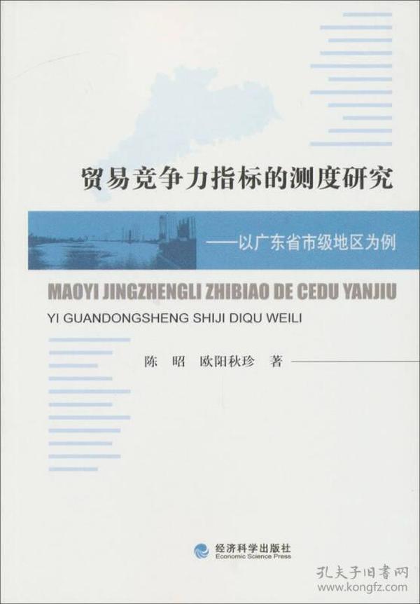 贸易竞争力指标的测度研究:以广东省市级地区为例