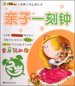 小笨熊入学必读丛书:亲子一刻钟(2岁)