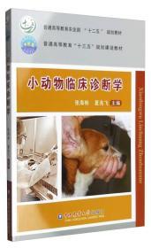 小动物临床诊断学
