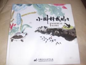 2013-13《小蝌蚪找妈妈》大版张 第一款动画片邮票