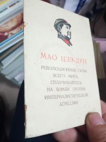 俄文版 毛主席语录--全世界革命力量团结起来,反对帝国主义的侵略