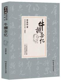 牛棚杂忆/季羡林代表作品精装典藏版