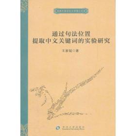 通过句法位置提取中文关键词的实验研究--独秀外国语言文学博士文库