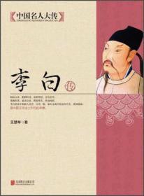中国名人大传:李白传