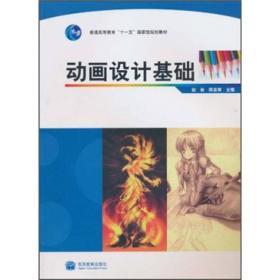"""普通高等教育""""十一五""""国家级规划教材:动画设计基础(第2版)"""