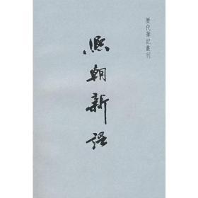 熙朝新语:历代笔记丛刊