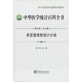 中华医学统计百科全书单变量推断统计分册