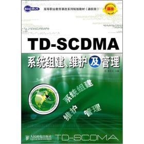 世纪英才高等职业教育课改系列规划教材(通信类):TD-SCDMA系统组建、维护及管理