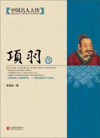 中国名人大传·项羽传