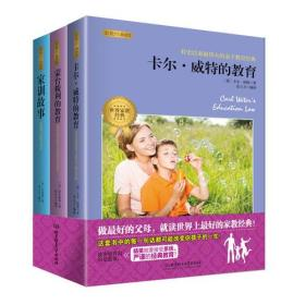 世界家教经典(全3册)