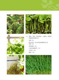 正版微残-家庭厨房小菜园CS9787111498759