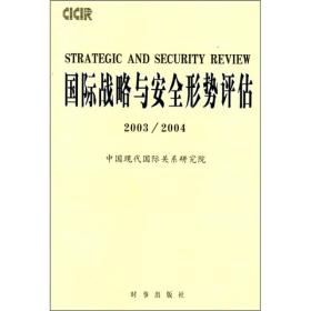 国际战略与安全形势评估(2003-2004)