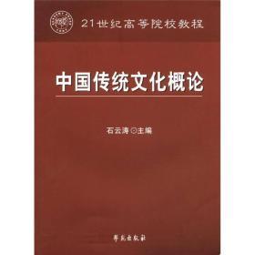 中国传统文化概论/21世纪高等院校教程