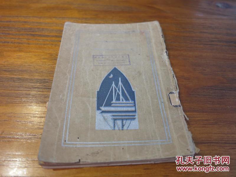 民国国立中山大学地理系论文原稿:《广州市之地形位置与关系位置》
