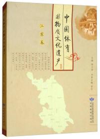 中国体育非物质文化遗产(江苏卷)