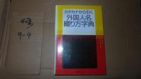 力夕力ナから引く 外国人名缀り方字典 精装 日文原版