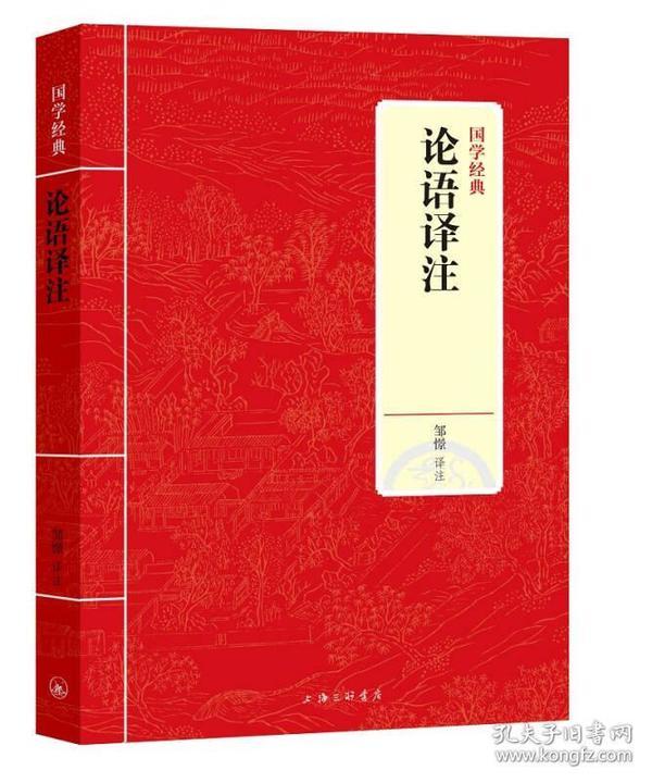 国学经典:论语译注