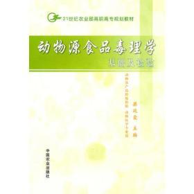 动物源食品毒理学基础及检验(高职)