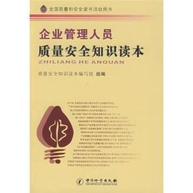 正版】企业管理人员质量安全知识读本