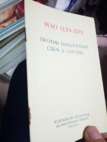 毛泽东 反对党八股(俄文)