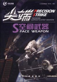 尖端空间武器