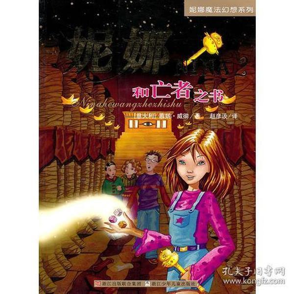妮娜魔法幻想系列2——妮娜和亡者之书