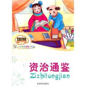 中华传世经典文库双色版  资治通鉴