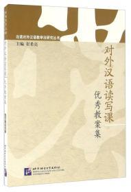对外汉语读写课优秀教案集