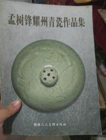 孟树锋耀州青瓷作品集