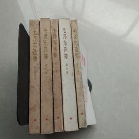 毛泽东选集(1-5卷详见描述)横版