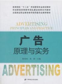 广告原理与实务
