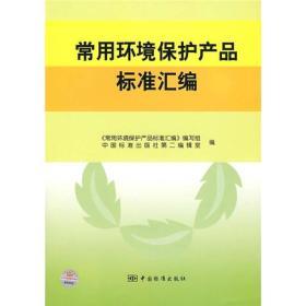 常用环境保护产品标准汇编