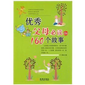 优秀父母必读的160个故事(特)2011.8精典