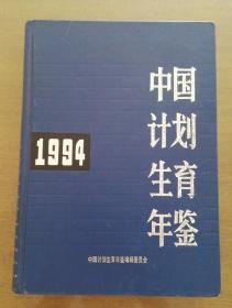 中国计划生育年鉴1994