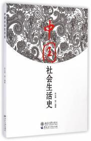 中国社会生活史 9787811297676 张云燕 黑龙江大学出版社有