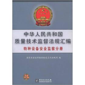 中华人民共和国质量技术监督法规汇编:特种设备安全监察分册