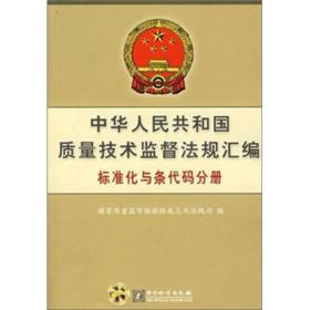 正版】中华人民共和国质量技术监督法规汇编:标准化与条代码分册