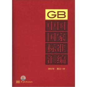 中国国家标准汇编(2011年修订)(19)