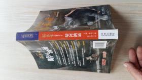 猫武士三部曲之 1-4卷合售