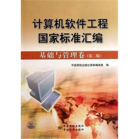 正版ue-9787506663724-计算机软件工程国家标准汇编基础与管理卷(第2版)