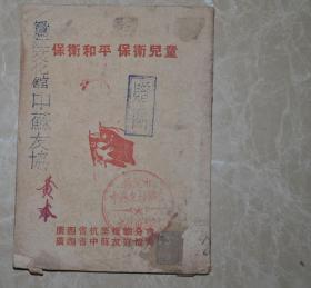 1952年广西抗美援朝,中苏友好协会赠阅本【保卫和平,保卫儿童】,发行量稀少!