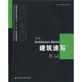 建筑速写(第2二版) 丁宁 华中科技大学出版社 2008年08月