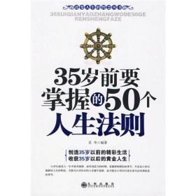35岁前要掌握的50个人生法则